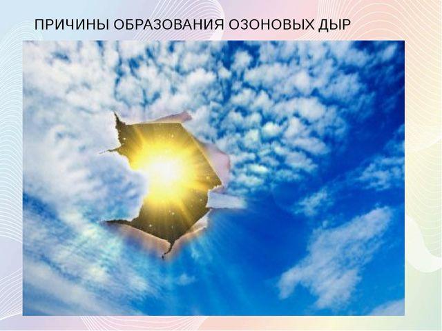 ПРИЧИНЫ ОБРАЗОВАНИЯ ОЗОНОВЫХ ДЫР К уменьшению концентрации озона в атмосфере...
