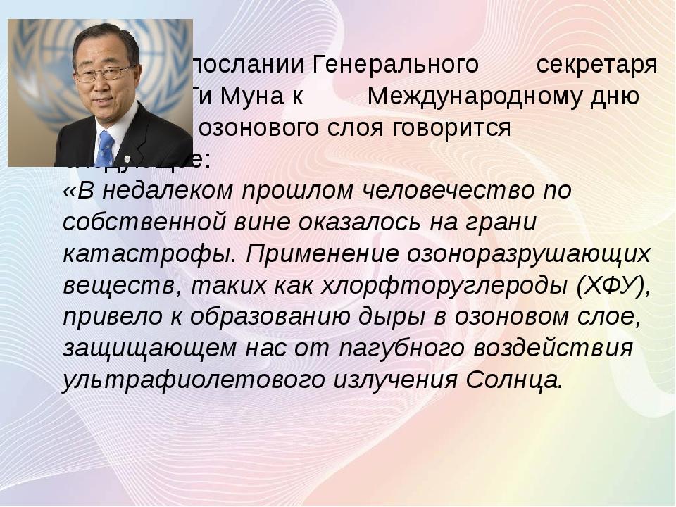 В послании Генерального секретаря ООН Пан Ги Муна к Международному дню...
