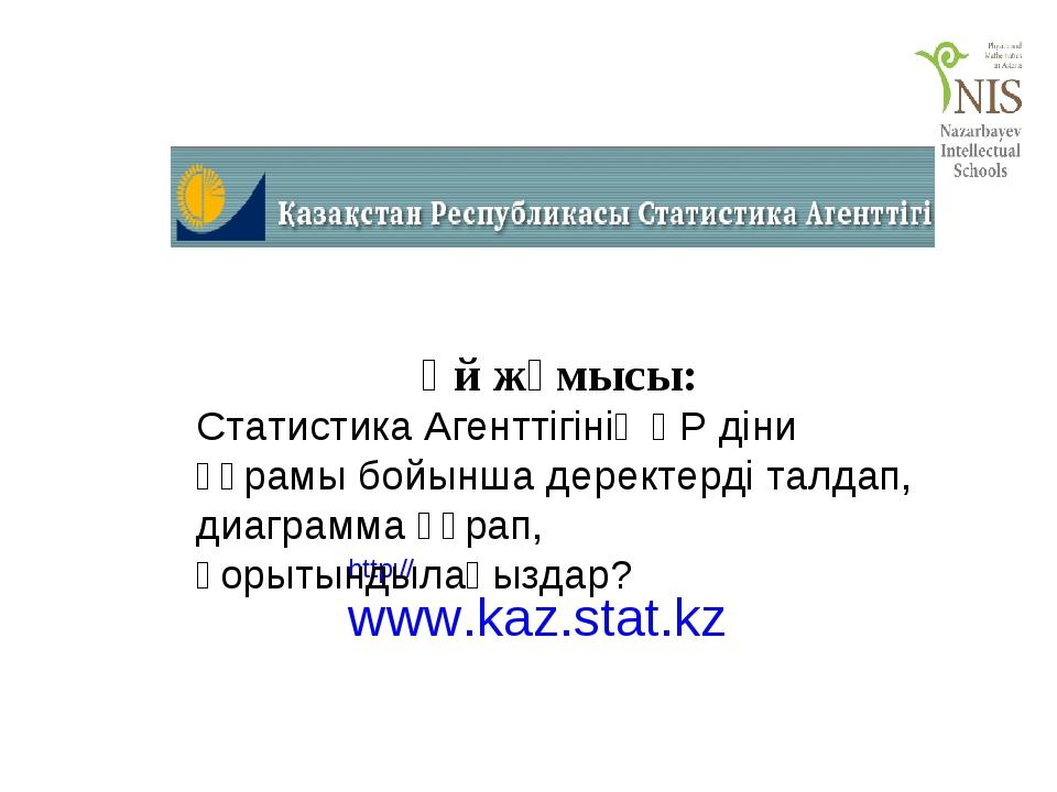 http://www.kaz.stat.kz Үй жұмысы: Статистика Агенттігінің ҚР діни құрамы бойы...