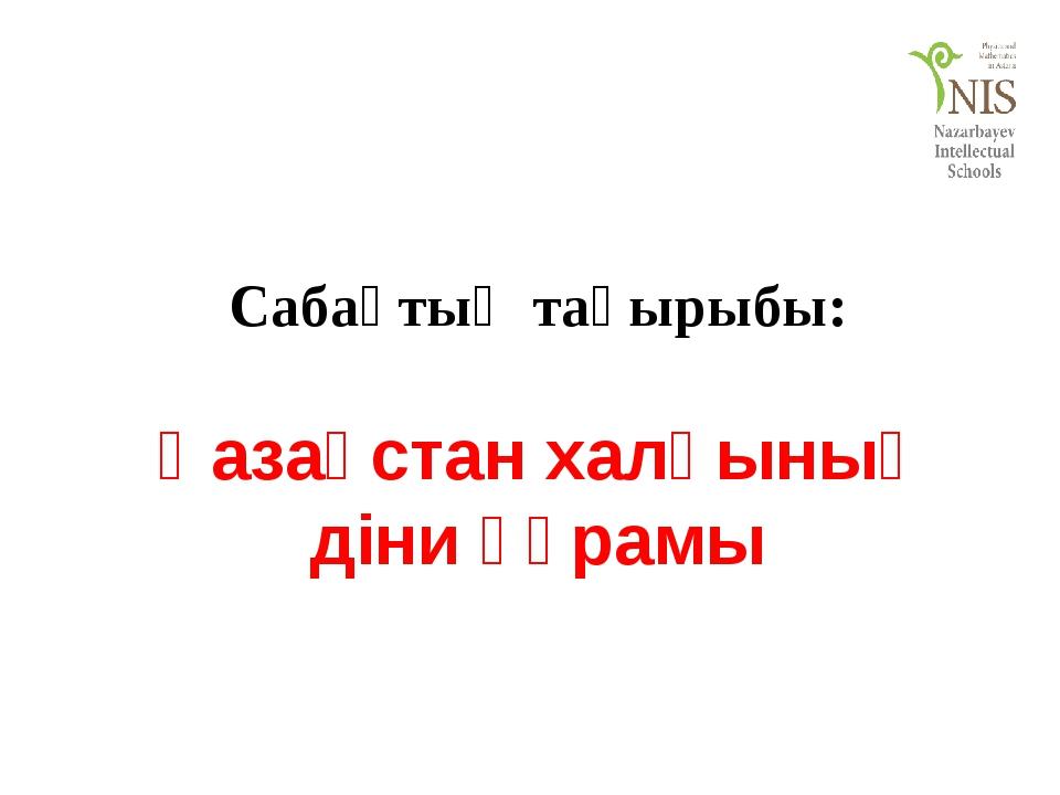 Сабақтың тақырыбы: Қазақстан халқының діни құрамы