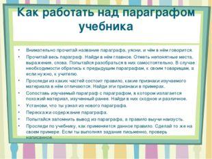 Как работать над параграфом учебника Внимательно прочитай название параграфа,