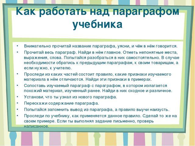 Как работать над параграфом учебника Внимательно прочитай название параграфа,...
