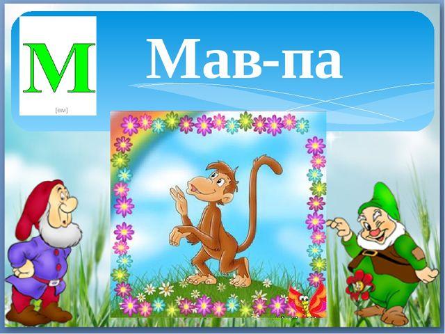 Мав-па