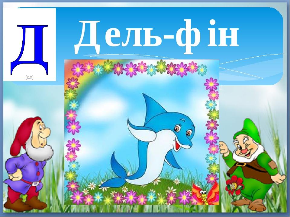 Дель-фін
