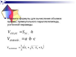 Назовите формулы для вычисления объемов призмы, прямоугольного параллелепипед