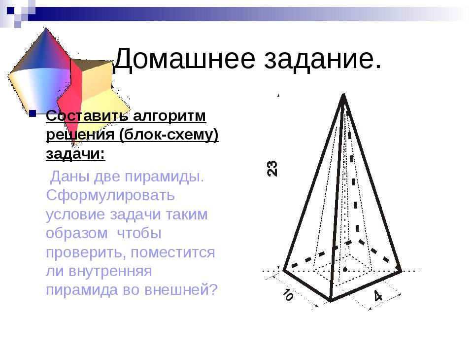 Домашнее задание. Составить алгоритм решения (блок-схему) задачи: Даны две пи...
