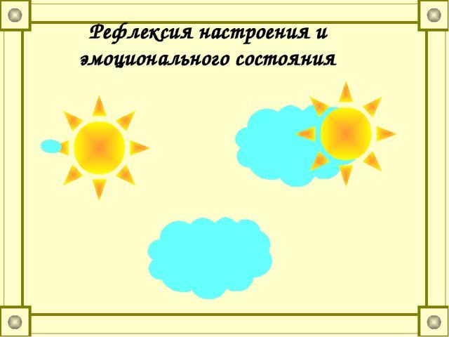 Рефлексия настроения и эмоционального состояния Рефлексия настроения и эмоци...
