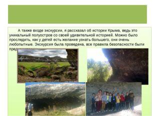 А также входе экскурсии, я рассказал об истории Крыма, ведь это уникальный п