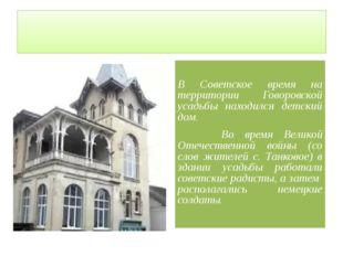 В Советское время на территории Говоровской усадьбы находился детский дом. В