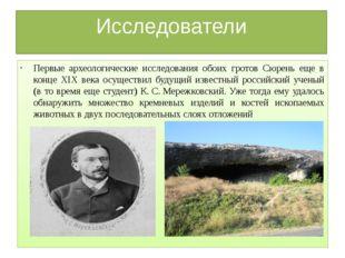 Исследователи Первые археологические исследования обоих гротов Сюрень еще в к