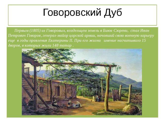 Говоровский Дуб Первым (1805) из Говоровых, владельцем земель в Биюк-Сюрени,...
