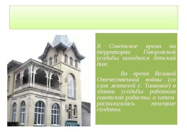 В Советское время на территории Говоровской усадьбы находился детский дом. В...
