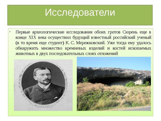 Исследователи Первые археологические исследования обоих гротов Сюрень еще в к...