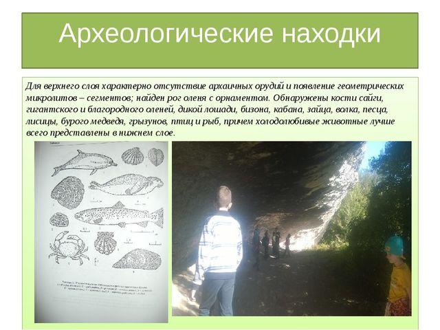 Археологические находки Для верхнего слоя характерно отсутствие архаичных ору...