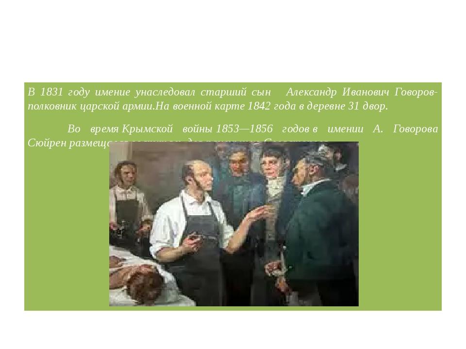 В 1831 году имение унаследовал старший сын Александр Иванович Говоров-полков...