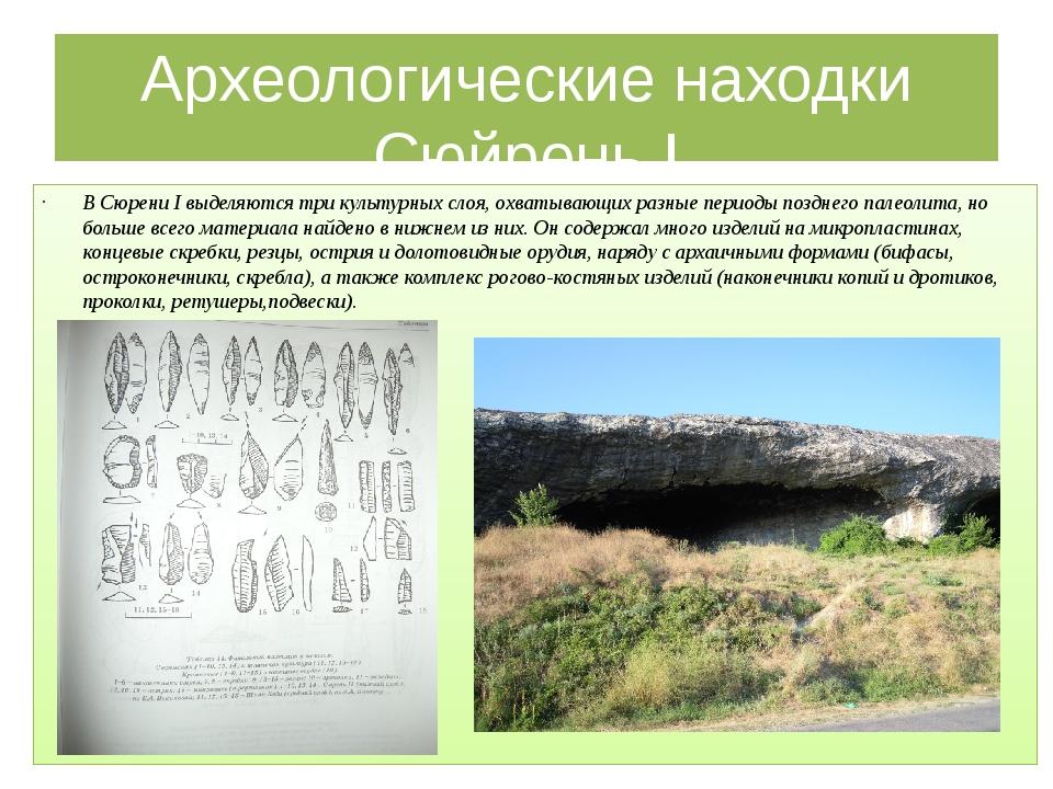 Археологические находки Сюйрень I В Сюрени I выделяются три культурных слоя,...