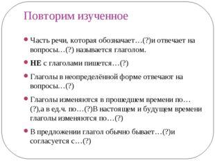 Повторим изученное Часть речи, которая обозначает…(?)и отвечает на вопросы…(?