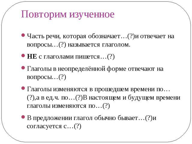 Повторим изученное Часть речи, которая обозначает…(?)и отвечает на вопросы…(?...