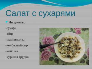 Салат с сухарями Ингдиенты: -сухари -яйца -шампиньоны -колбасный сыр -майонез