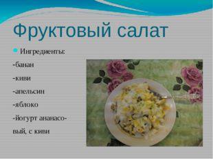 Фруктовый салат Ингредиенты: -банан -киви -апельсин -яблоко -йогурт ананасо-