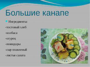 Большие канапе Ингредиенты: -тостовый хлеб -колбаса -огурец -помидоры -сыр пл