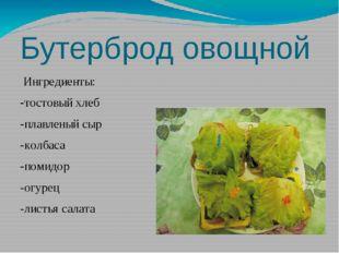 Бутерброд овощной Ингредиенты: -тостовый хлеб -плавленый сыр -колбаса -помидо