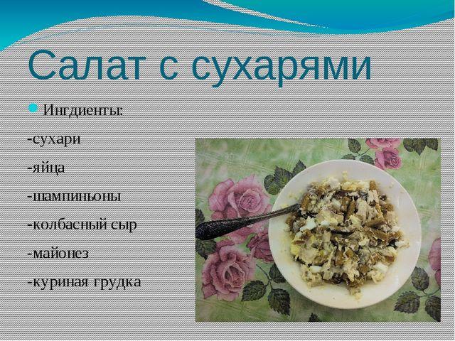 Салат с сухарями Ингдиенты: -сухари -яйца -шампиньоны -колбасный сыр -майонез...