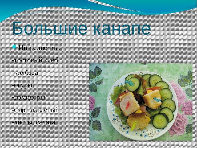Большие канапе Ингредиенты: -тостовый хлеб -колбаса -огурец -помидоры -сыр пл...