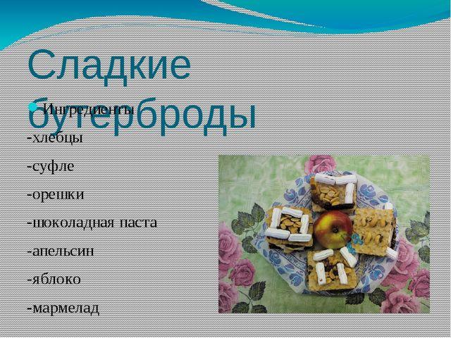Сладкие бутерброды Ингредиенты -хлебцы -суфле -орешки -шоколадная паста -апел...