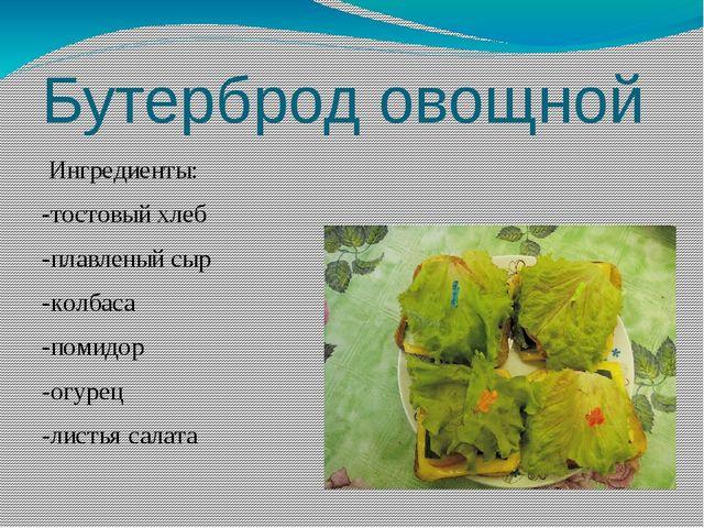 Бутерброд овощной Ингредиенты: -тостовый хлеб -плавленый сыр -колбаса -помидо...