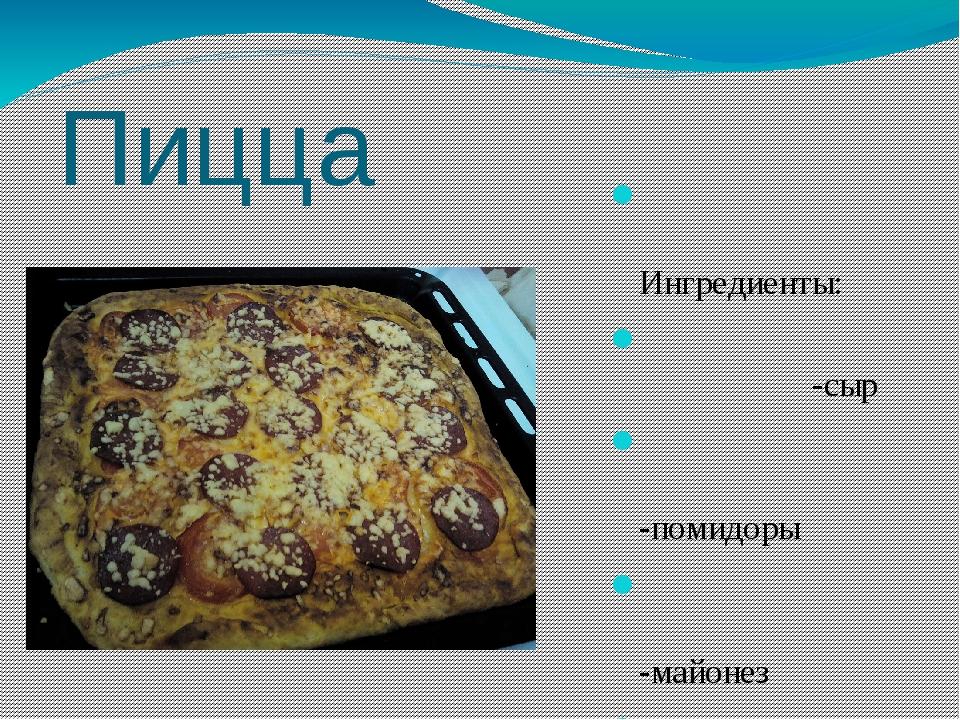 Пицца Ингредиенты: -сыр -помидоры -майонез -кетчуп -дрожжевое тесто -колбаса