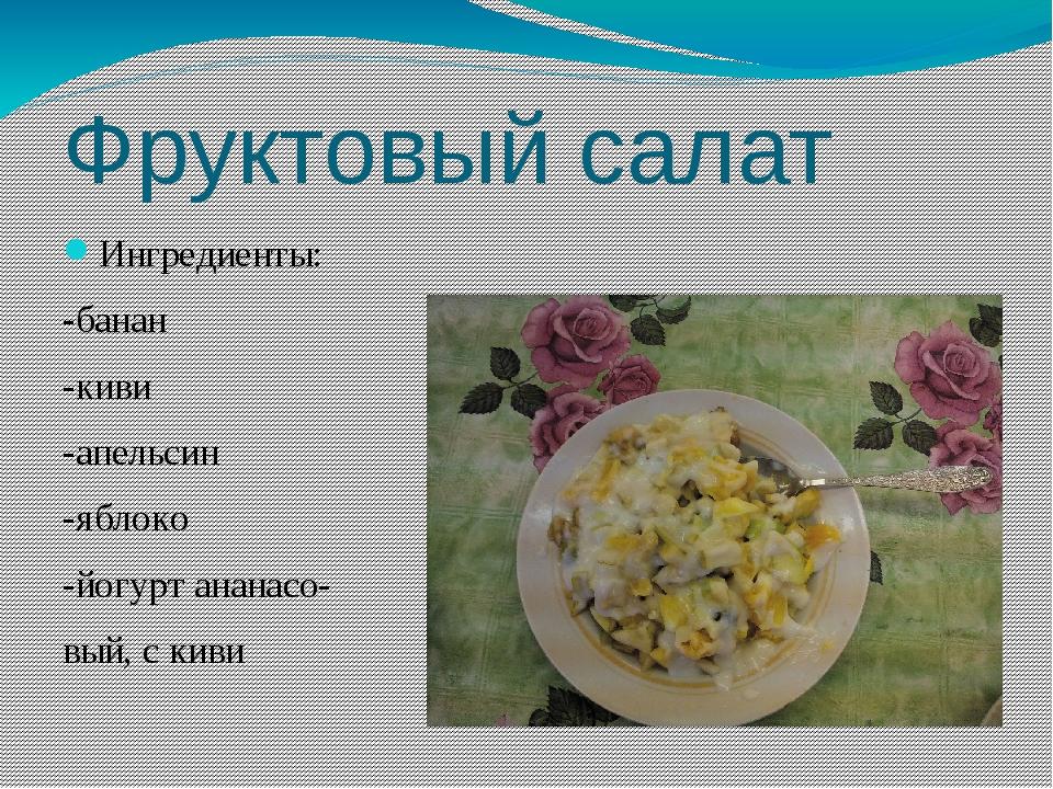 Фруктовый салат Ингредиенты: -банан -киви -апельсин -яблоко -йогурт ананасо-...