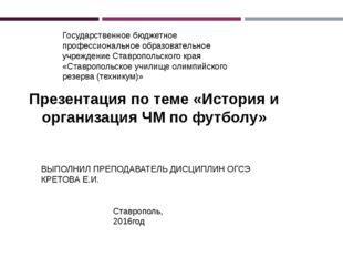 Государственное бюджетное профессиональное образовательное учреждение Ставроп
