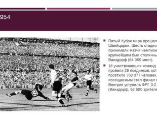ЧМ-1954 Пятый Кубок мира прошел в Швейцарии. Шесть стадионов принимали матчи