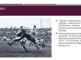 ЧМ-1958 Швеция. Наибольший стадион турнира - гетеборгский Уллеви (53 500 мест
