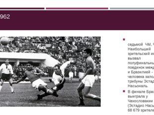 ЧМ-1962 седьмой ЧМ, Чили. Наибольший зрительский интерес вызвал полуфинальны