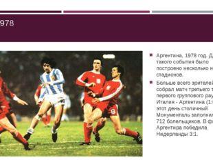 ЧМ-1978 Аргентина, 1978 год. Для такого события было построено несколько нов