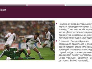 ЧМ-1998 Чемпионат мира во Франции стал первым, проведенном среди 32-х команд.