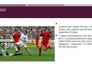 ЧМ-2002 Совместная заявка Японии и Южной Кореи. Для приема матчей было заявл