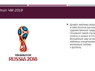 Логотип ЧМ-2018 Дизайн эмблемы вобрал всебя богатые русские художественные т