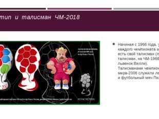 Логотип и талисман ЧМ-2018 Начиная с 1966 года, у каждого чемпионата мира ест