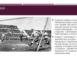 ЧМ-1930 Хозяином первого в истории Чемпионата мира по футболу стал Уругвай.