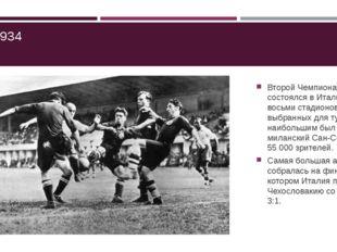 ЧМ-1934 Второй Чемпионат мира состоялся в Италии. Из восьми стадионов, выбран