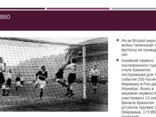 ЧМ-1950 Из-за Второй мировой войны Чемпионат мира по футболу не проводился 1