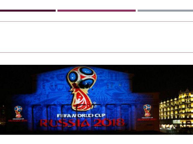 История и организация чемпионатов мира по футболу