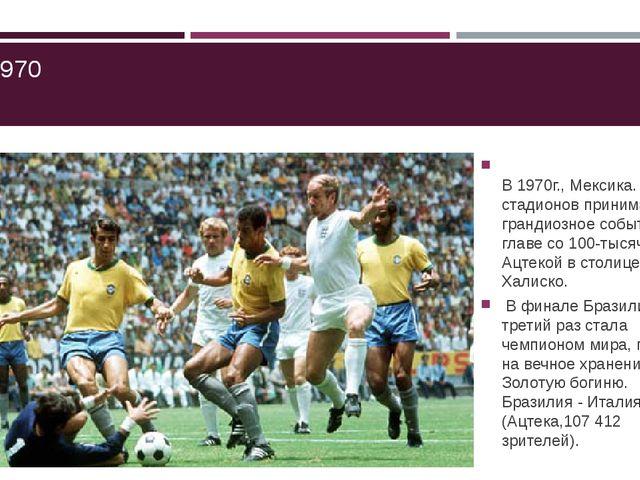 ЧМ-1970 В 1970г., Мексика. Пять стадионов принимали это грандиозное событие...