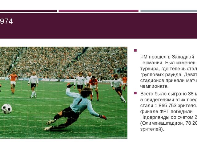 ЧМ-1974 ЧМ прошел в Западной Германии. Был изменен формат турнира, где тепер...