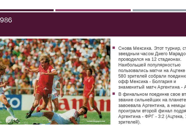 ЧМ-1986 Снова Мексика. Этот турнир, ставший звездным часом Диего Марадоны, п...