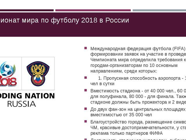 Чемпионат мира по футболу 2018 в России Международная федерация футбола (FIFA...