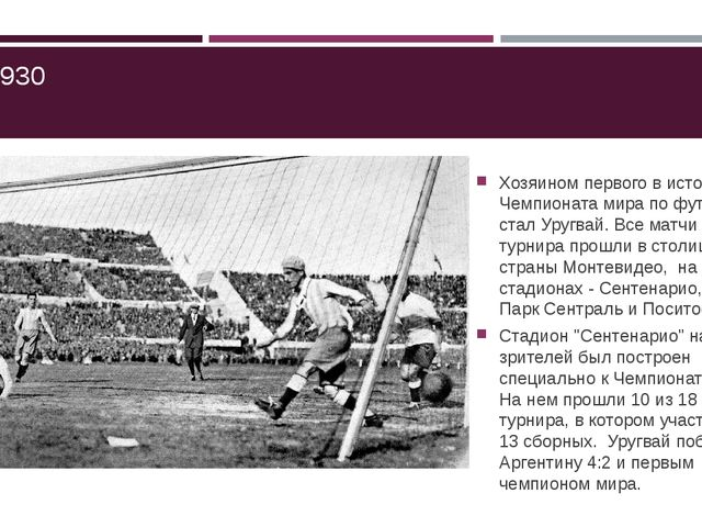 ЧМ-1930 Хозяином первого в истории Чемпионата мира по футболу стал Уругвай....